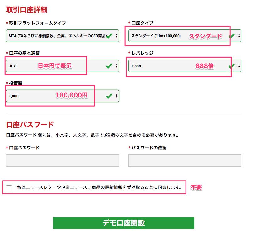XM Tradingデモ口座開設方法は簡単1分!必要なのはメールアドレスだけ!