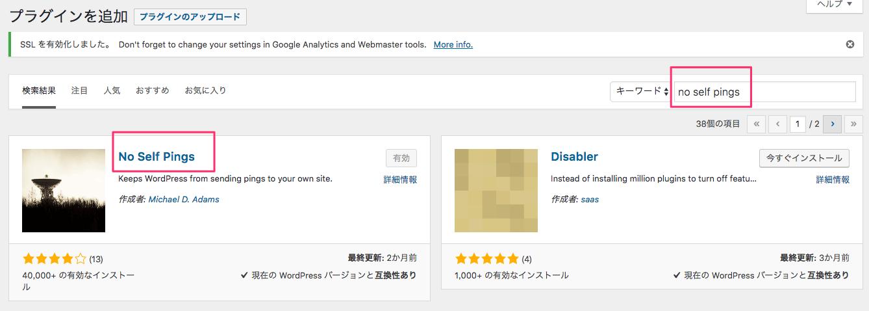 WordPressで内部リンク時に「ピンバックの承認待ちです」メッセージを停止するプラグイン