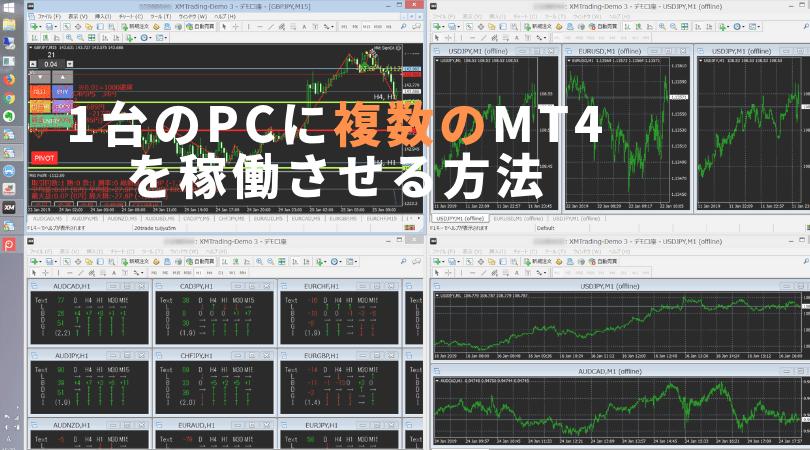 MT4を複数インストールして1台のPCで表示する方法【完全版】