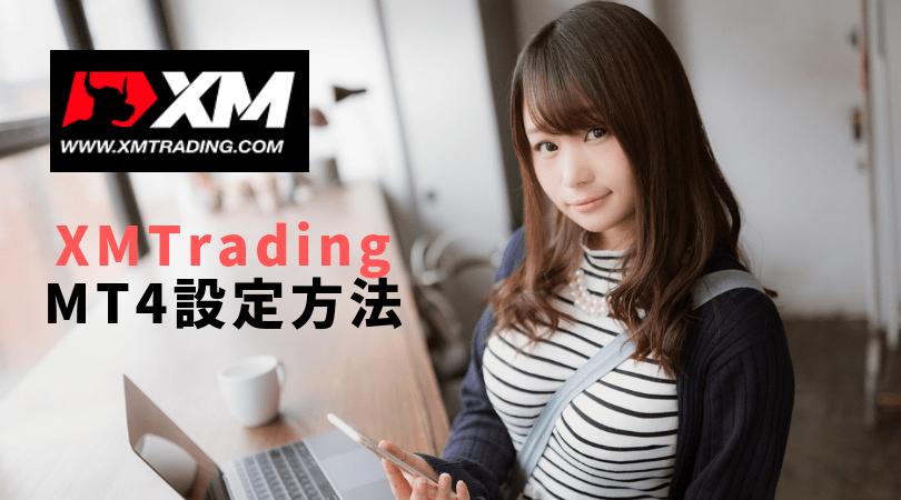 XMTrading(XM)でMT4をダウンロード・インストール設定