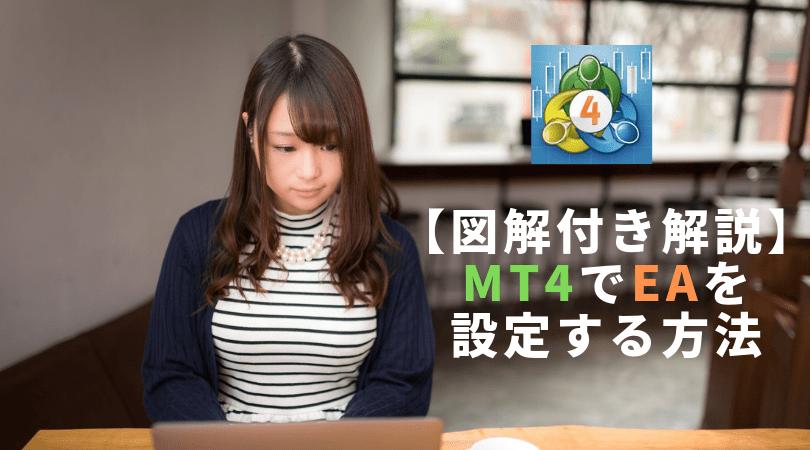 MT4でFX自動売買(EA)の設定方法を超絶初心者向きに解説!【図解あり】