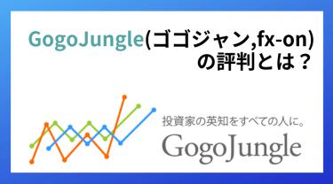 GogoJungle(ゴゴジャン,旧fx-on)の評判は?FX情報や自動売買(EA)の最大手販売所|2019年版