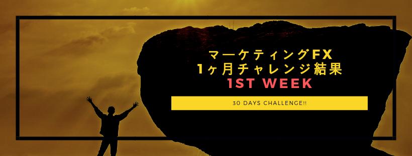 マーケティングFX結果 1週目 (1/24-1/25)