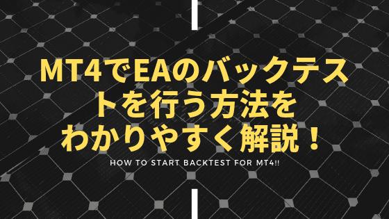 MT4でEAのバックテストを行う方法をわかりやすく解説!
