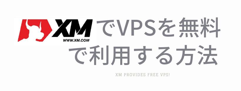 XMでVPS(リモートデスクトップ)の無料利用方法と解約方法