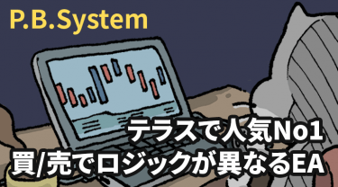 P.B.System(Parallel Brands System)の評判・レビュー|2019年も安定EA
