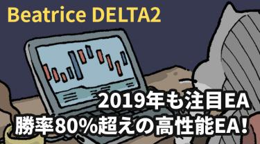 Beatrice DELTA2の評価・検証|勝率80%超えの高性能EA!