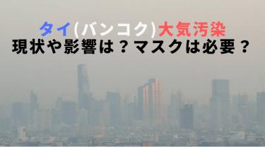 タイ(バンコク)大気汚染2019|現状や影響は?マスクは必要?