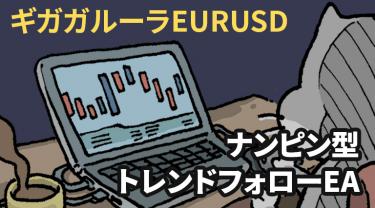 ギガガルーラEURUSD の評判・検証|ナンピン型トレンドフォロー!
