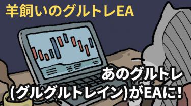 グルトレ(グルグルトレイン)がEAに!「羊飼いのグルトレEA」 評判と検証!