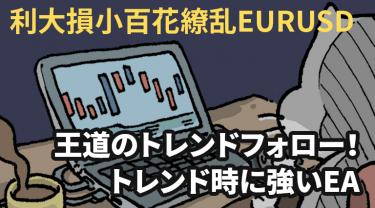 利大損小百花繚乱EURUSDの評判・検証|王道のトレンドフォロー!