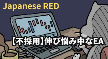 「Japanese RED」 の評判と検証!
