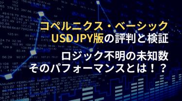 コペルニクス・ベーシックUSDJPY版の評判・レビュー