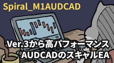Spiral_M1AUDCADの評判|メジャーアップデートしたって知ってる?