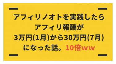 アフィリノオト式商標サイト設計図で初心者が月30万円稼げた理由