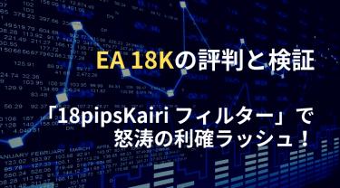 18Kの評判と検証|18pipsKairi搭載EAで負け無しEA
