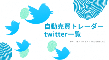 Twitter(ツイッター) FX自動売買(EA)トレーダー&開発者2019まとめ