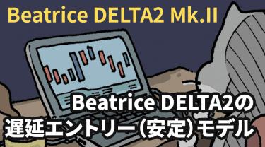 Beatrice DELTA2 Mk.IIの評判と検証!シリーズ最高の高勝率EAの実力とは?