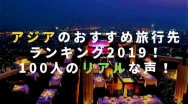 アジアのおすすめ旅行先ランキング2019!100人にリアルな声を聞いてみた!