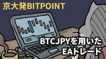 京大発BITPOINTでビットコインFXの評判と検証|BTCJPYを用いたEAトレード