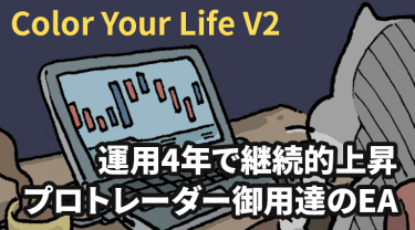 Color Your Life V2の評判と検証|運用4年プロトレーダー御用達のEA