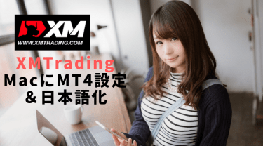 MacにXMのMT4のインストールと日本語化徹底解説2019年版