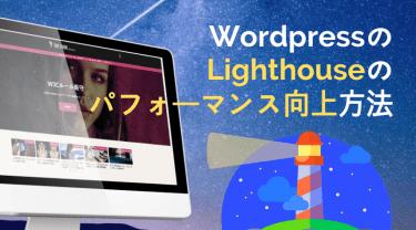 LighthouseでWordPressのパフォーマンスが上がるテンプレート|当サイトスコア「94」
