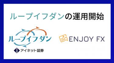 ループイフダン設定10万円で初心者が運用を開始しました。
