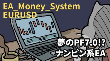 EA_Money_System EURUSDの評判・レビュー|夢のPF7.0!?