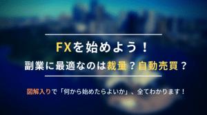 初心者のFX始め方