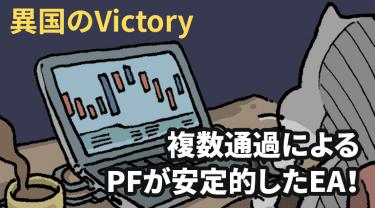 異国のVictoryの評判・レビュー!複数同時運用による安定的なPFを実現!