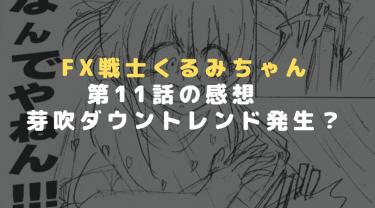 第11話「FX戦士くるみちゃん」含み損を抱えた芽吹が信じられない行動に騒然!?