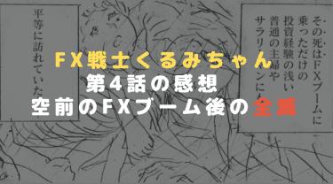 第4話「FX戦士くるみちゃん」 空前のFXブーム!円キャリートレードに励んでいたのは、まさかの!?