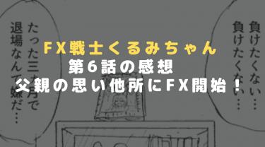 第6話「FX戦士くるみちゃん」 父親の心配他所に隠れてFXを開始するも衝撃の…!?