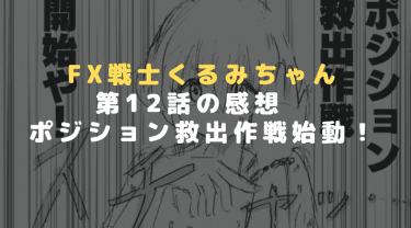 第12話「FX戦士くるみちゃん」含み損ポジション救出作戦始動!?