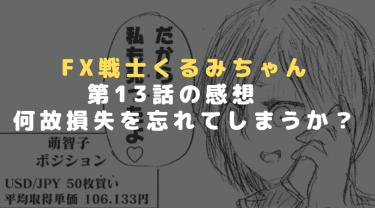 第13話「FX戦士くるみちゃん」心理戦開始!相場は多数決で決められるのか?