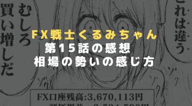 第15話「FX戦士くるみちゃん」強制ロスカットを防ぐ禁断の手法とは!?