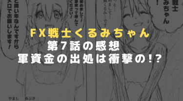 第7話「FX戦士くるみちゃん」初登場芽吹!軍資金の出処は衝撃の…!?