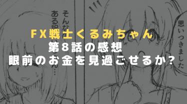 第8話「FX戦士くるみちゃん」目の前にあるお金を見過ごせるのか!?