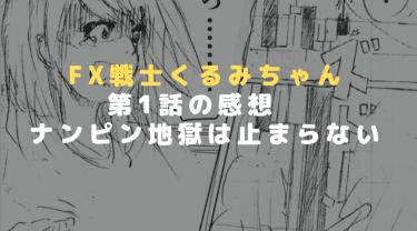 第1話「FX戦士くるみちゃん」 含み損320万から祈りは届くか?