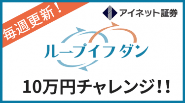 ループイフダンの運用実績を週次で公開!10万円チャレンジ