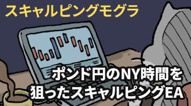 スキャルピングモグラの評判と検証| ポン円のNY時間を狙ったスキャルピング