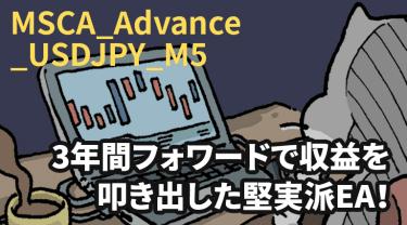 MSCA_Advance_USDJPY_M5の評判と検証|3年間フォワードで収益を叩き出した堅実派!