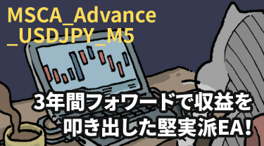 EA_Avant_USDJPY_M5の評判と検証|JAM氏の最新作は低単価EA