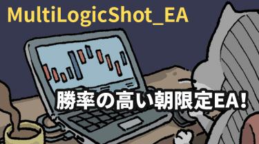 MultiLogicShot_EAの評判・レビュー|勝率の高い朝限定!