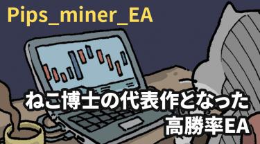 Pips_miner_EA(ピップスマイナー)の評判と検証|2019年も好発進の理由とは?