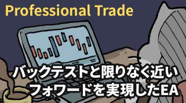 Professional Trader(プロフェッショナルトレーダー)の評判と検証|バックテストと限りなく近いフォワードを実現