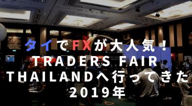 タイでFXが大人気!TRADERS FAIR THAILANDへ行ってきた
