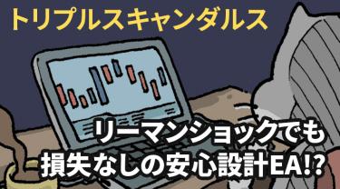 トリプルスキャンダルス(旧:『安全に』毎月3万円利益くん)の評判と検証|リーマンショックでも損失なしの安心設計EA!?