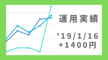 2019/1/16のFX自動売買運用実績は+1400円!Flashes for USDJPY連勝!